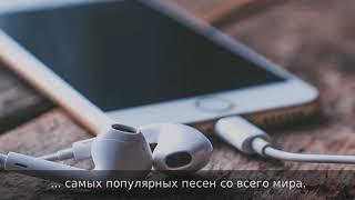 Скачать Музыку или Слушать Онлайн MP3