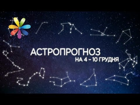 Гороскоп на 2016 г. дева