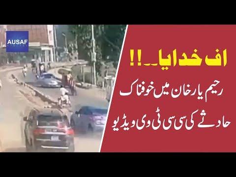 رحیم یار خا ن میں خوفناک حادثہ کی سی سی ٹی وی ویڈیو