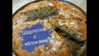 Шарлотка/ Шарлотка с яблоками/ Яблочный пирог