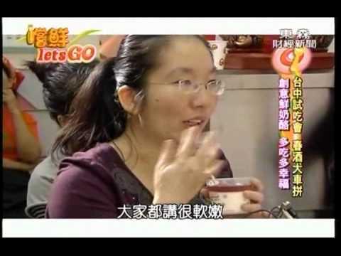 台中試吃會 小點春酒宴 大亂鬥試吃會 東森嚐鮮Let'sGo 2010-03-06 下集