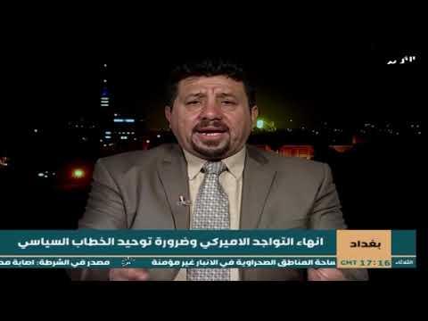 شاهد بالفيديو.. استضافة المحلل السياسي احمد السراج للبحث في اخر المستجدات السياسة
