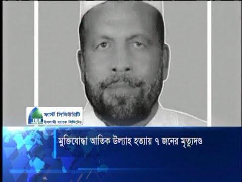 মুক্তিযোদ্ধা আতিকল্লাহ হত্যা মামলায় ৭ জনকে মৃত্যুদন্ড | ETV News