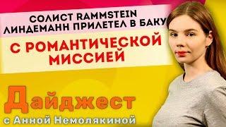 Солист Rammstein Линдеманн прилетел в Баку с романтической миссией