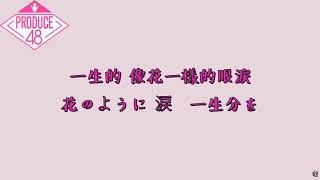【中日歌詞】PRODUCE48 - 夢を見ている間 꿈을 꾸는 동안 做夢之時 Japanese ver.