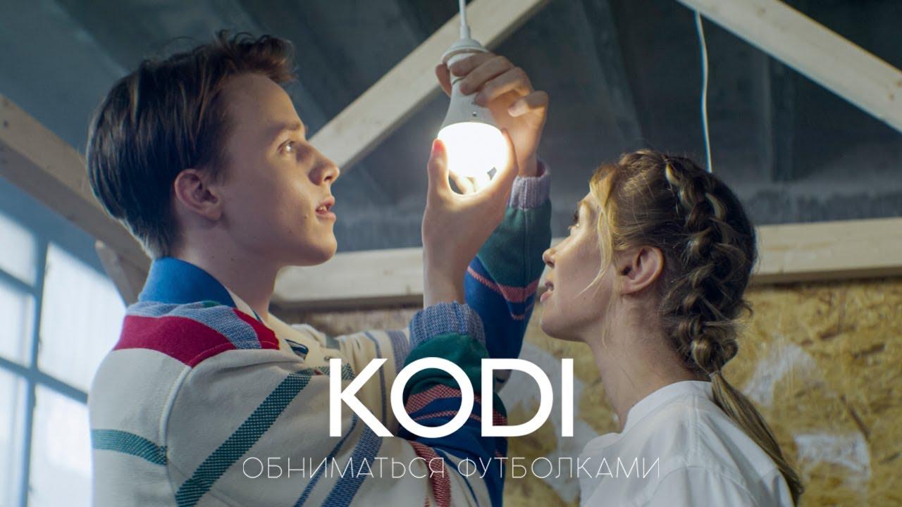 KODI — Обниматься футболками