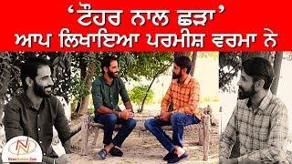 ਮਿਲਣ ਵਾਲੇ ਮੈਨੂੰ ਸੀਰੀ ਹੀ ਸਮਝਦੇ ਰਹੇ - Sarba Maan || Bittu Chak Wala || Aaj Mere Naal