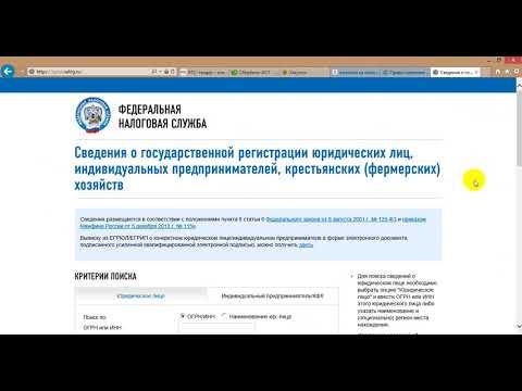 Выписка из налоговой в формате электронного документа