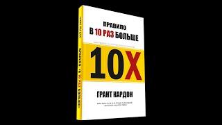 """Книга """"Правило 10 раз больше"""" Грант Кардон"""
