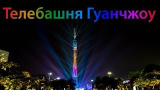 Телебашня Гуанчжоу (Canton tower) и фестиваль света | Жизнь в Китае | Алексей Рыжов