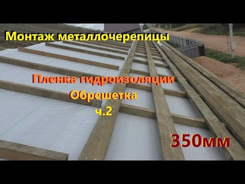 Монтаж металлочерепицы. Пленка гидроизоляции. Обрешетка. ч.2