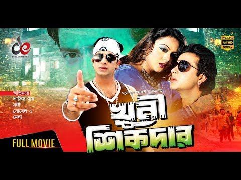 Khuni Sikdar   খুনী শিকদার   Bangla Movie   Shakib Khan   Nodi   Sohel   Full Movie