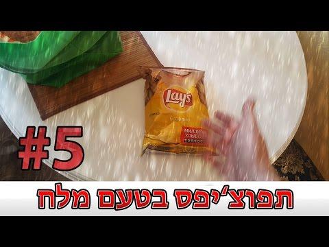 צ'יפס בטעם מלח   ולוג #5 letöltés