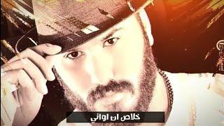 أنا انا الكل بلكل نور الزين حصري 2018يغني مصري تحميل MP3