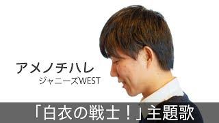 mqdefault - アメノチハレ / ジャニーズWEST「白衣の戦士!」Covered by ぐりーんぴーす