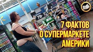 7 ФАКТОВ О СУПЕРМАРКЕТЕ Америки. Странности Магазинов в Америке