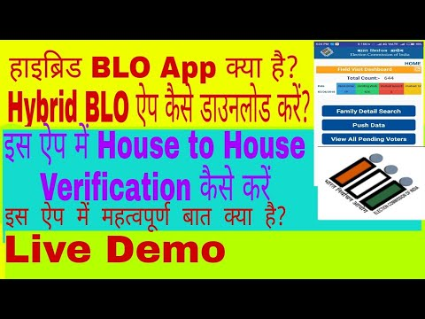 Block Level Officer (BLO) awareness mobile application video for Elector Data Verification
