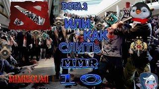 Dota 2 или как слить Mmr часть 10.)Приколы Боевого Кубка)