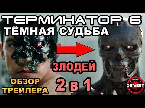 Терминатор 6 Тёмные Судьбы - обзор трейлера [ОБЪЕКТ] Terminator 6 Dark Fate Trailer