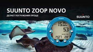 Декомпрессиметр (Подводный компьютер) Zoop Novo от компании Магазин Calipso dive shop - видео