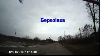 Корніївка - Березівка - Рудка - Овсюки - Покровщина - Гулаківка