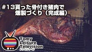 忘れていたわけではないんです…猪肉燻製づくり完成編-SmokedboarmeatFinal-#13