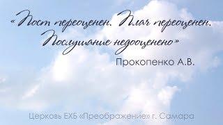 «Пост переоценен. Плач переоценен. Послушание недооценено» - Прокопенко А.В.  15.10.17