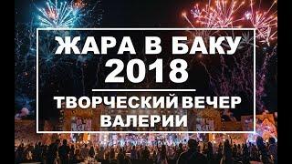 ЖАРА В БАКУ 2018 / Концерт / Эфир 17.08.18