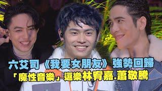 六艾司《我要女朋友》強勢回歸 「魔性音樂」逗樂林宥嘉.蕭敬騰|聲林之王2