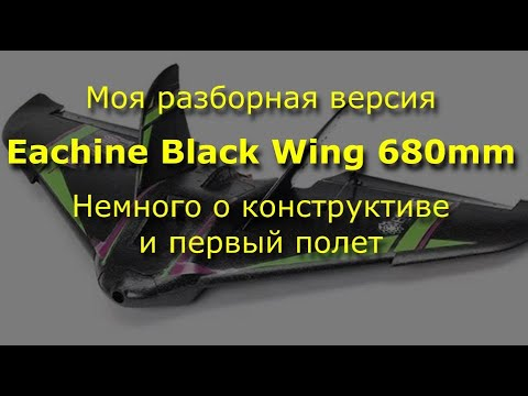 Eachine Black Wing - Разборная версия FPV-носителя from Banggood. Облет.