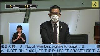 立法會會議(2020/03/19)-根據《議事規則》第40(1)條,動議'現即將根據《公共財政條例》動議的擬議決議案的辯論中止待續'的議案 (第三部分)