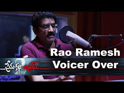 Rao Ramesh Voice Over for Prema Katha Chitram 2