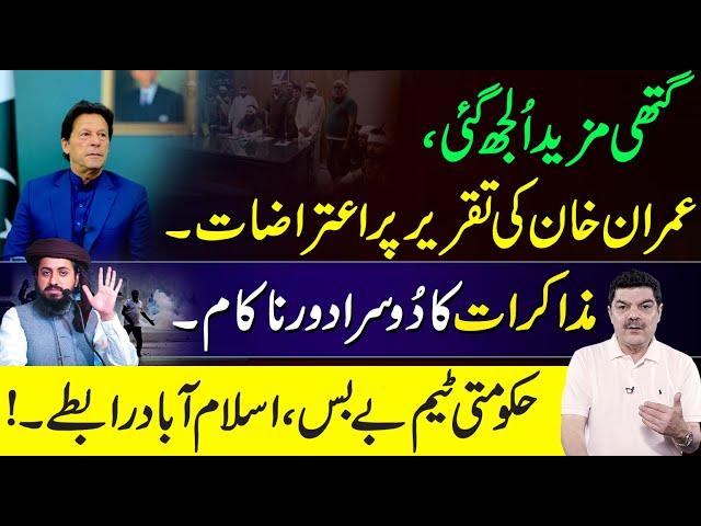 گتھی مزید الجھ گئی، عمران خان کی تقرر پر اعتراضات، مزاکرات کا دوسرا دور ناکام