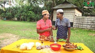 দুই তোতলার ইফতার বিক্রি | মডার্ন ভাদাইমা | Dui Totlar Iftar Bikri | Modern Vadaima | Comedy koutuk