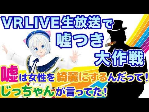 【生放送/VR LIVE】:嘘つきシロちゃんを見抜け!VR LIVEでアイドル活動!