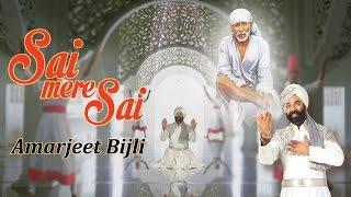 Sai Mere Sai (Video) | साईं मेरे साईं | Amarjeet