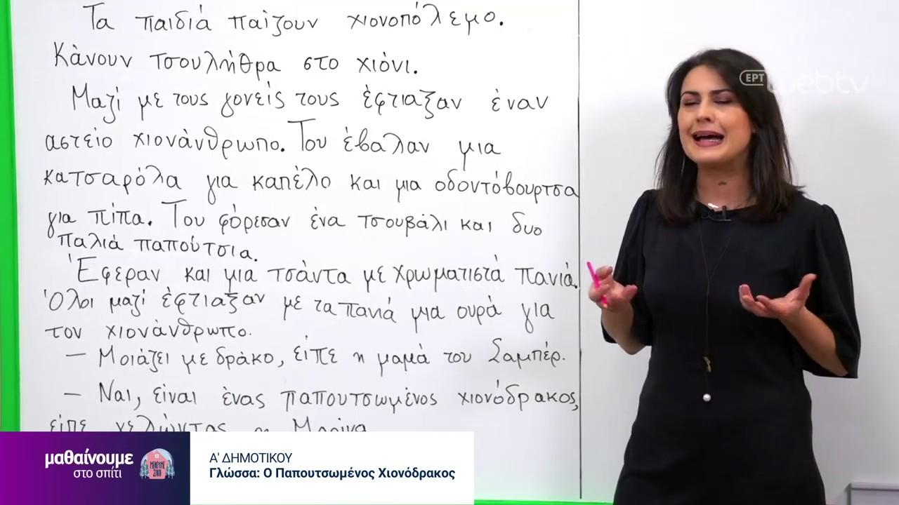 Μαθαίνουμε στο σπίτι | Α' Τάξη | Γλώσσα –  Ο Παπουτσωμένος Χιονόδρακος | 13/04/2020 | ΕΡΤ