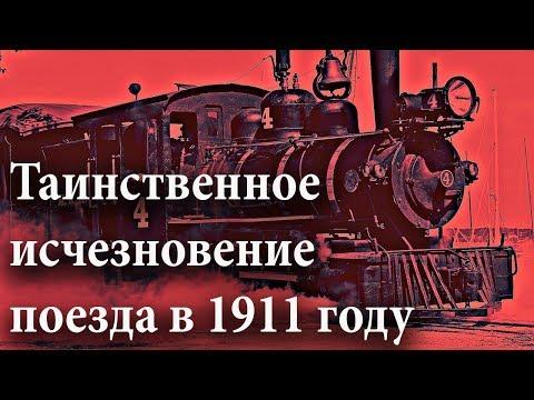 Таинственное исчезновение поезда в 1911 году