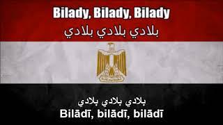 Egyptian National Anthem (Bilady, Bilady, Bilady / بلادي بلادي بلادي) - Nightcore Style With Lyrics