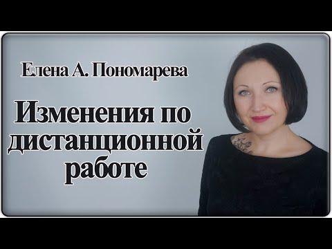 Изменения по дистанционной работе - Елена А. Пономарева