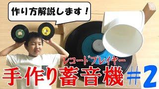 【工作★蓄音機の作り方!小学生でもチャレンジだ!#2】(くろねこチャンネル)