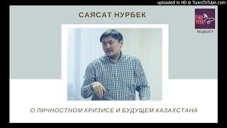 #22. Саясат Нурбек: о личностном кризисе и будущем Казахстана