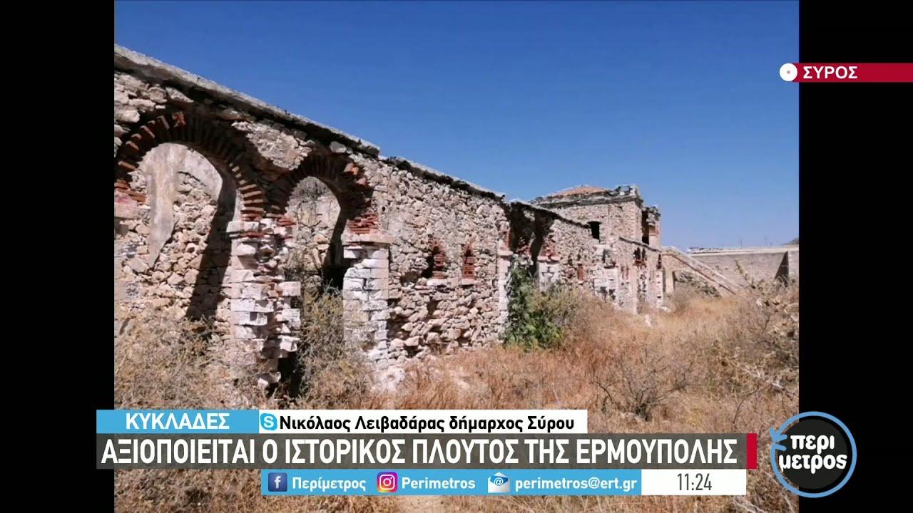 Αξιοποιείται ο ιστορικός πλούτος της Ερμούπολης | 08/10/2021 | ΕΡΤ