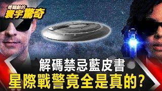 【傅鶴齡寰宇驚奇】解碼禁忌藍皮書 星際戰警竟全是真的?