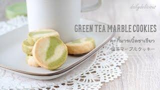 คุกกี้มารเบิ้ลชาเขียว, GREEN TEA MARBLE COOKIES, 抹茶マーブルクッキー