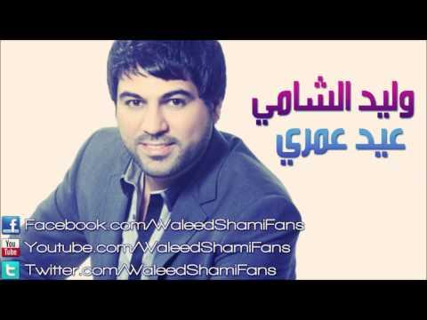 كلمات اغنية عيد عمري وليد الشامي كلمات اغاني