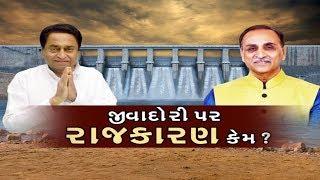 Mahamanthan: Rupani સરકાર VS Kamal Nath ! નર્મદા જીવાદોરી પર રાજકારણ કેમ? | Vtv Gujarati