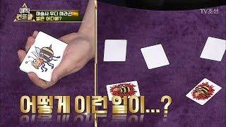 스페인 마술사 '우디'의 왕벌 카드 마술! [매직 컨트롤] 1회 20170903