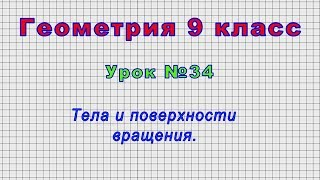 Геометрия 9 класс Урок 34