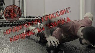 Смотреть онлайн Как занимаются кроссфитом бойцы ММА